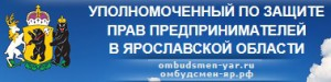 ИКОНКА ombudsmen-yar