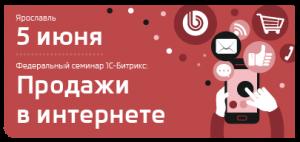 баннер Федеральный семинар 1С-Битрикс Продажи в интернете-01