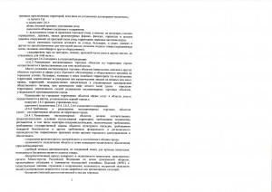 Правила Благоустройства 2-4