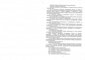 Правила Благоустройства 3-4