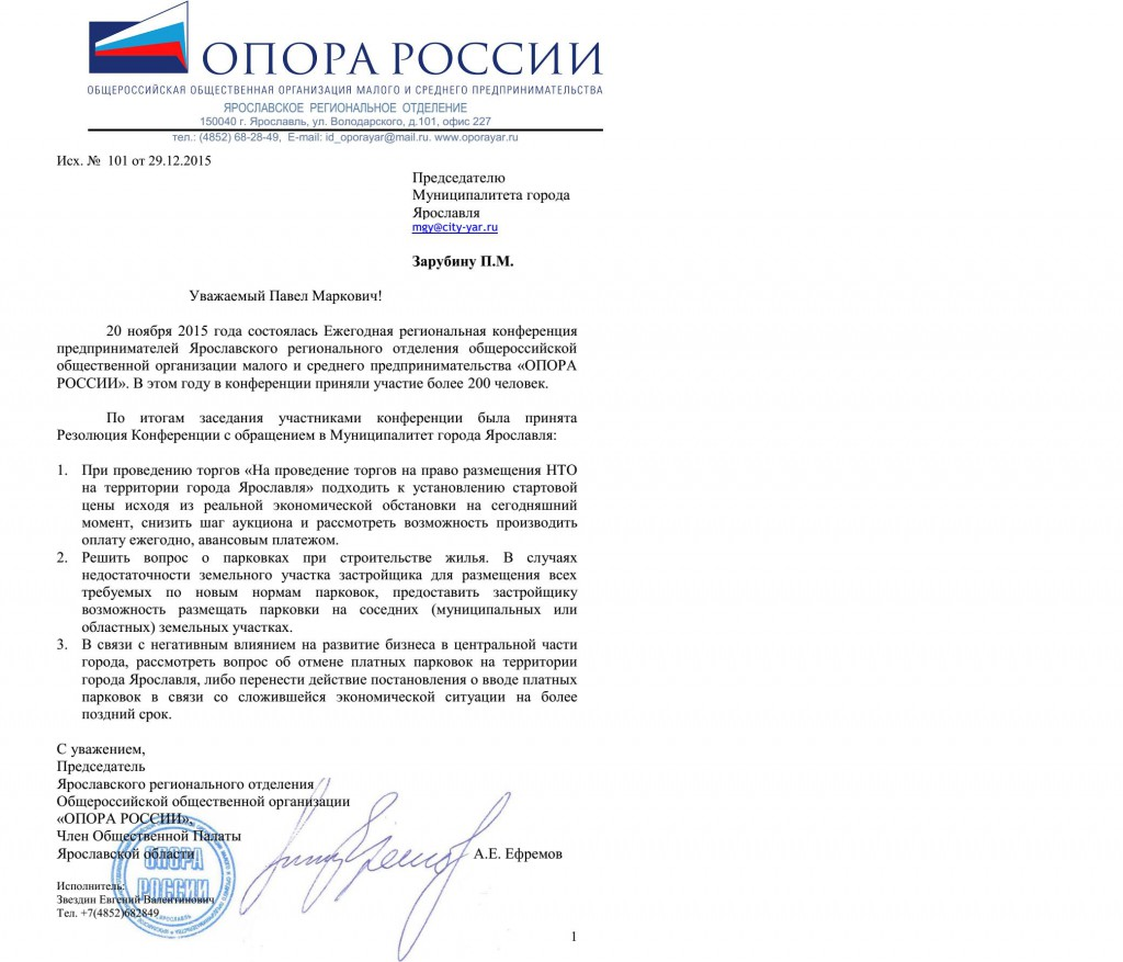Запрос от ЯРО ОПОРА РОССИИ по резолюции в муниципалитет