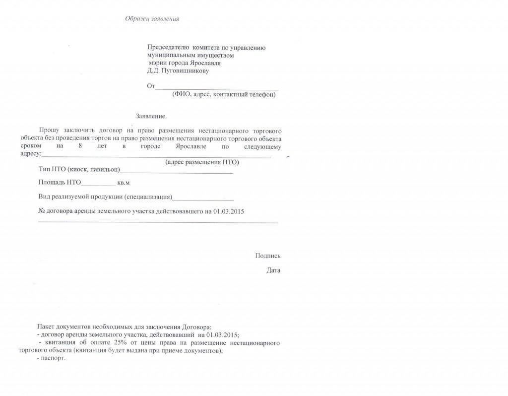 Заявление на право размещения НТО без проведения торгов