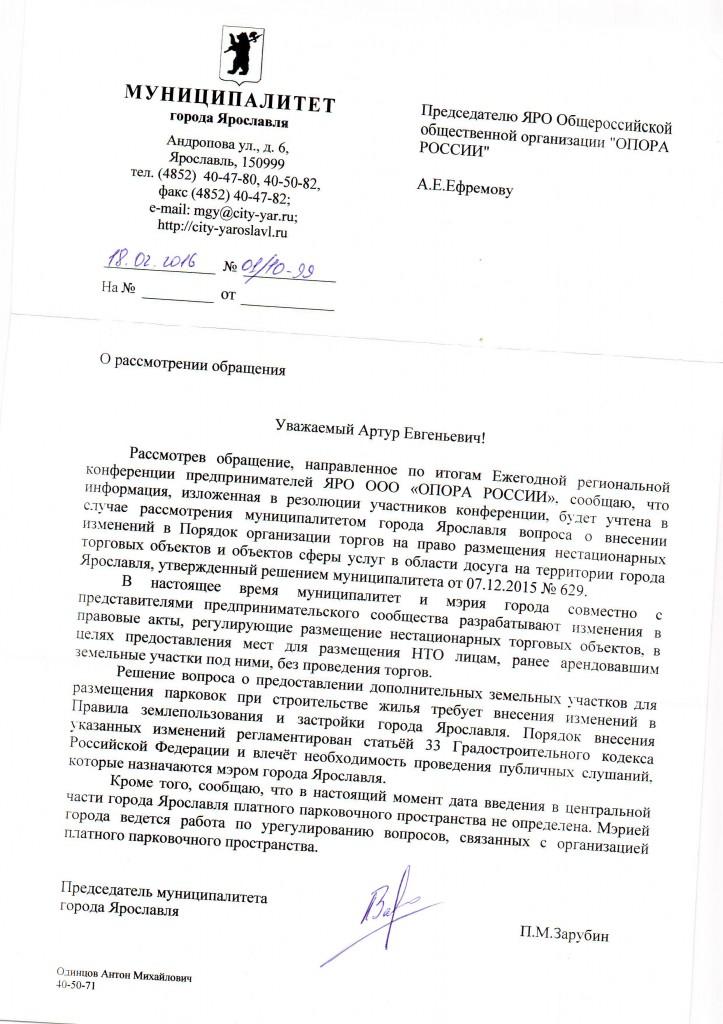 Ответ в ЯРО ОПОРА РОССИИ по резолюции из муниципалитета
