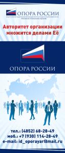 Авторитет Организации множится делами Ёе