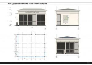 Лист 12 - Фасады НТО в классическом стиле