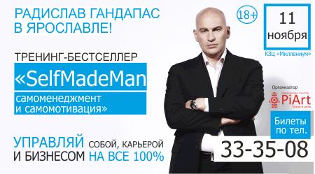 Макет_статика_540х264