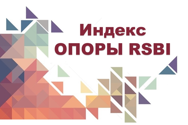 Индекс RSBI