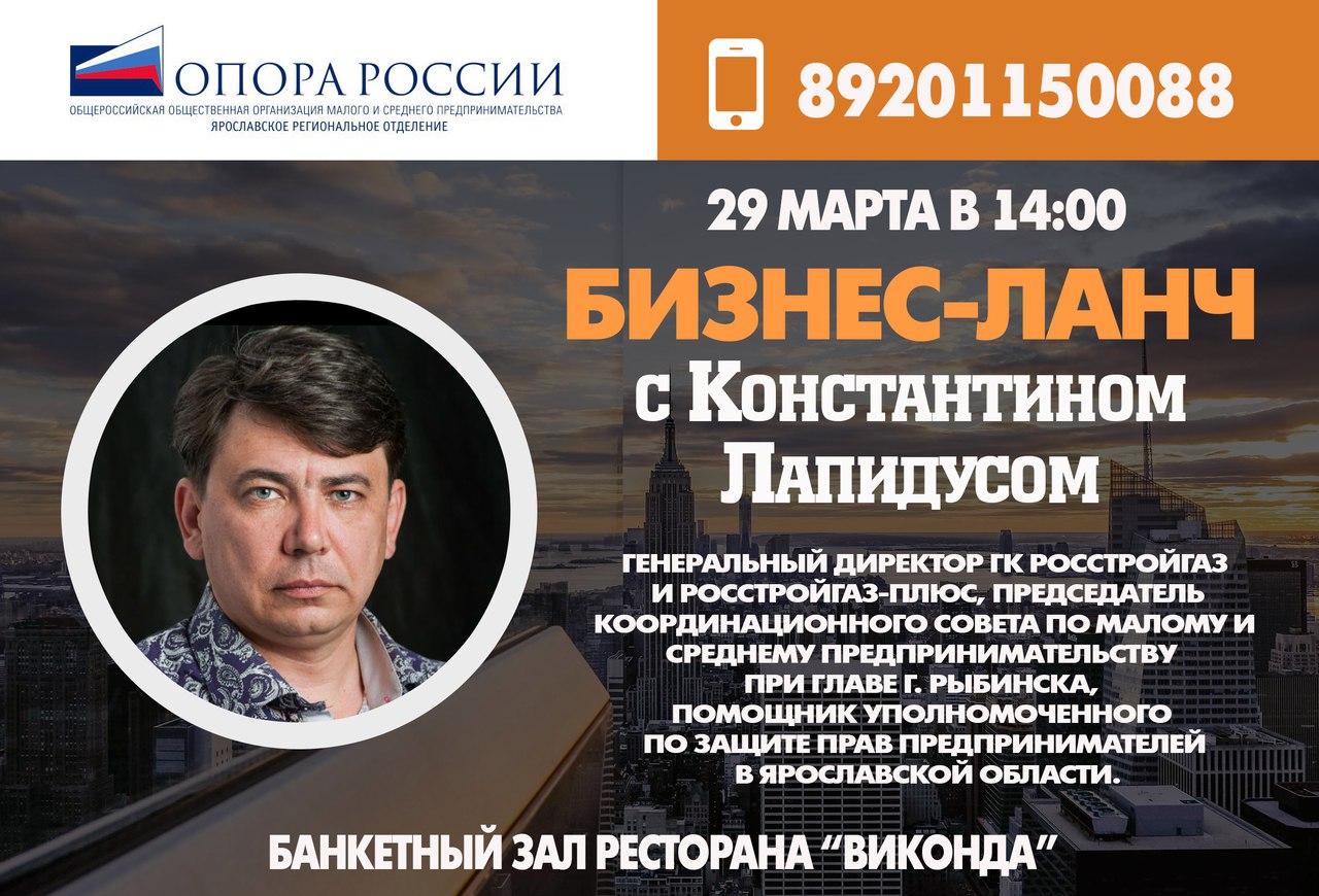 """ЯРО """"ОПОРА России"""", комитет по молодежному предпринимательству"""