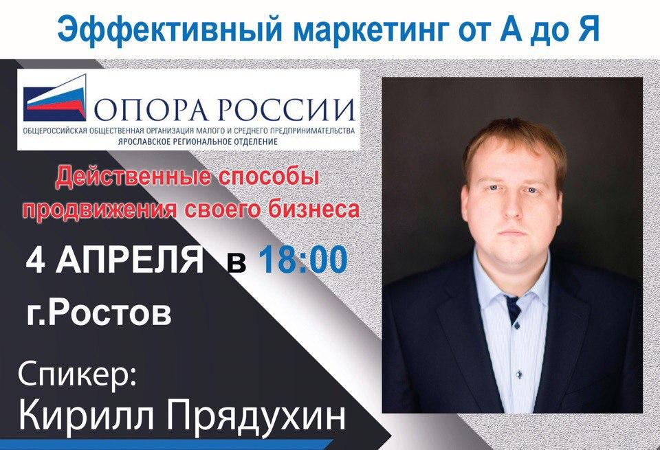 Семинар для молодых предпринимателей ОПОРЫ России