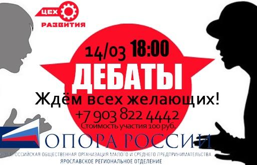 Комитет по молодежному предпринимательству ЯРО Опора России