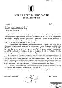 Постановление мэрии Ярославля о сборе предложений в Генплан города