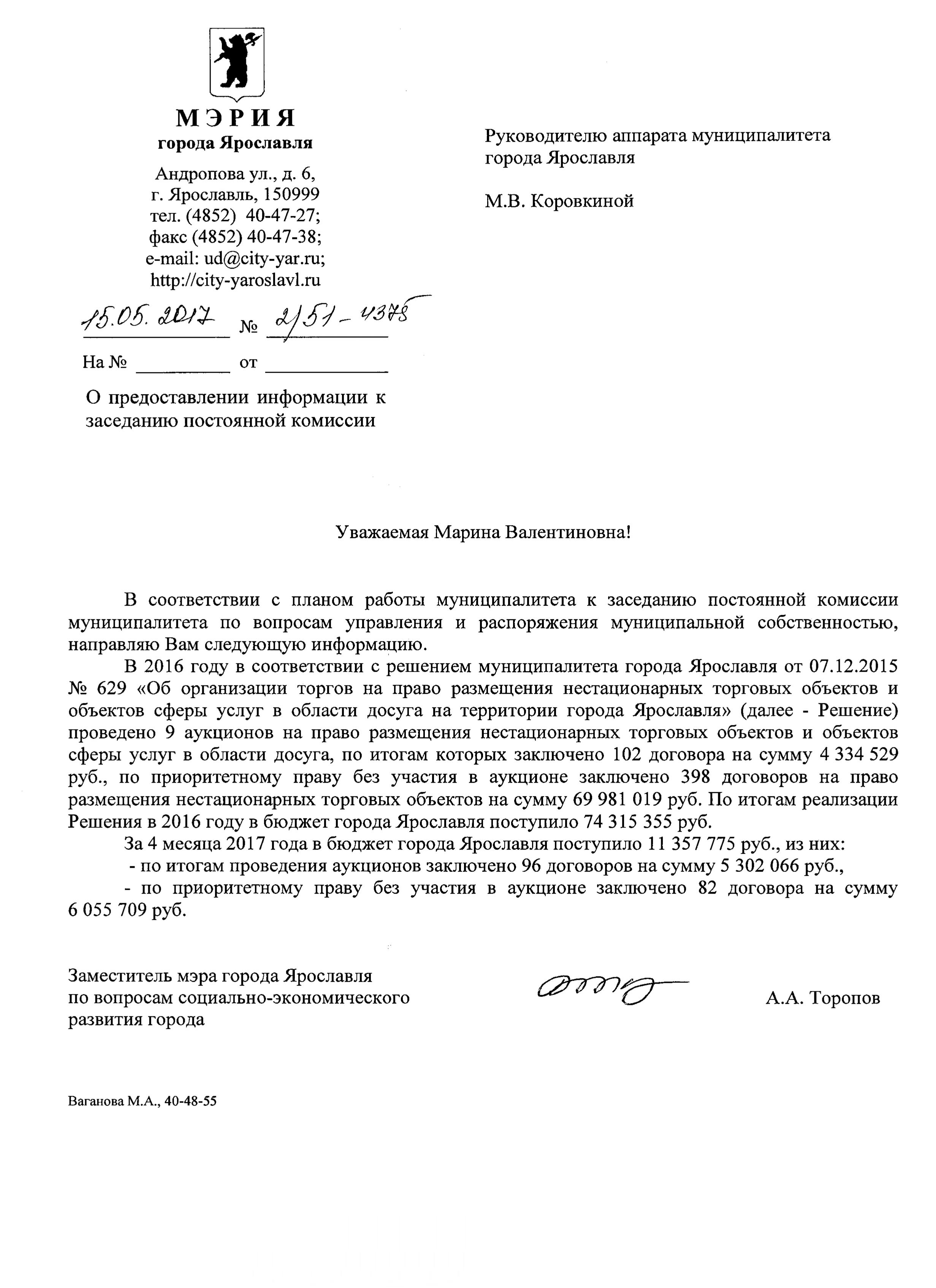 рост доходов от НТО в Ярославле
