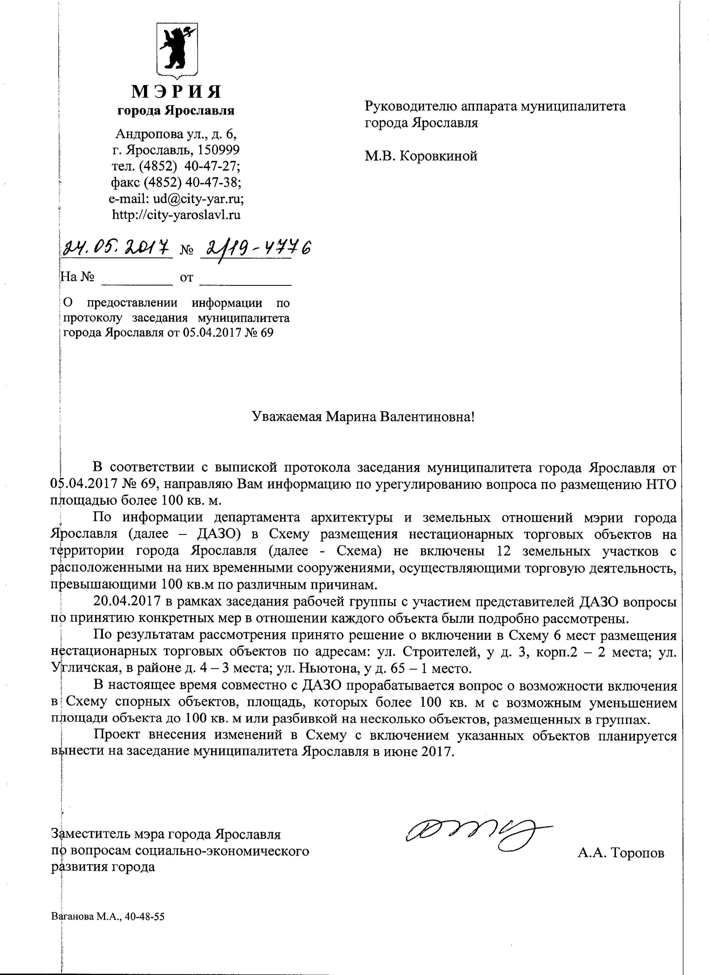 письмо об НТО свыше 100 кв.м