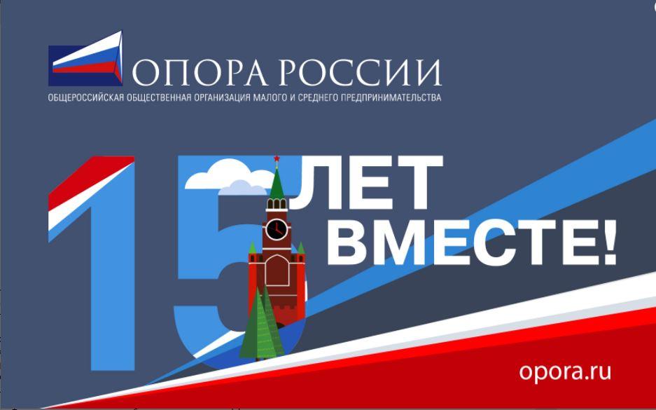 15 лет ОПОРА РОССИИ