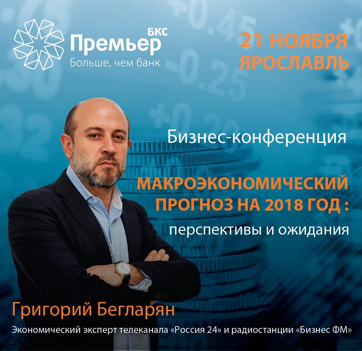 Конференция БКС 21.11.2017