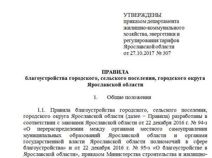 Правила благоустройства в Ярославской области