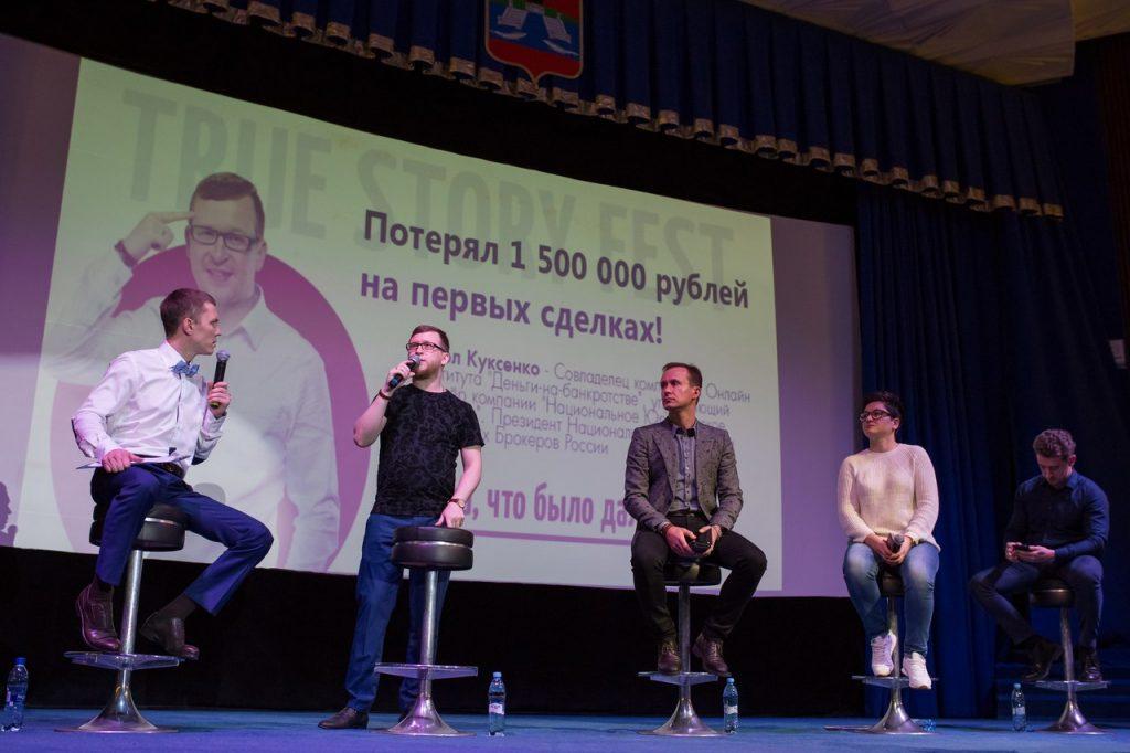 Фестиваль правды о бизнесе в Рыбинске. Павел Куксенко