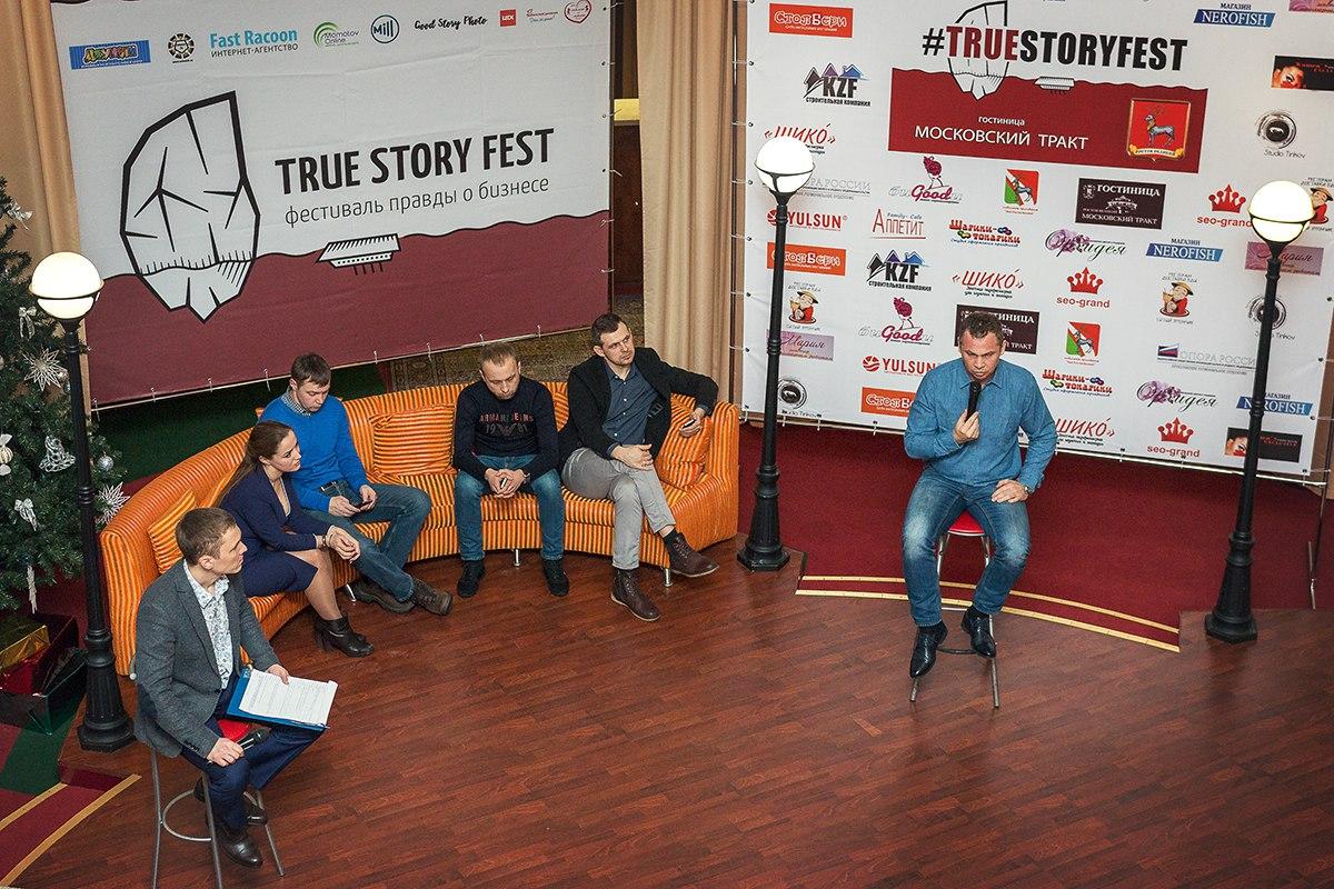 Фестиваль правды о бизнесе в Ростове Великом - спикеры форума