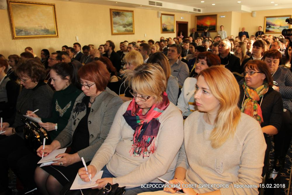 Всероссийский совет директоров в Ярославле