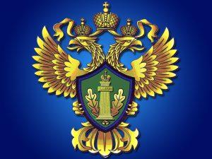 Росприроднадзор Логотип