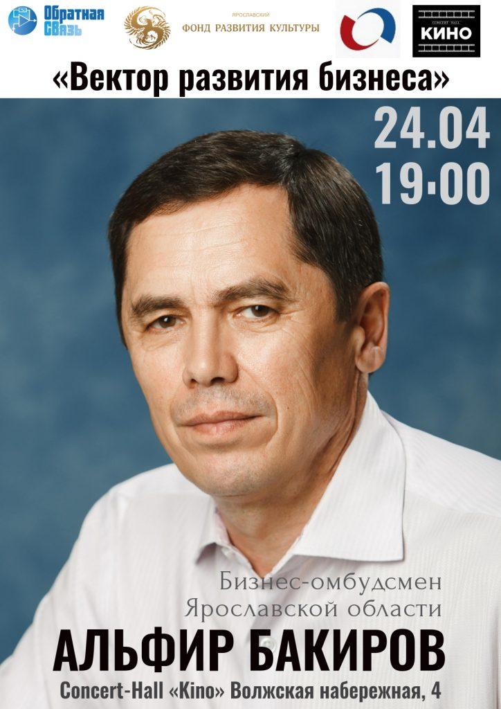 Афиша встречи с Альфиром Бакировым