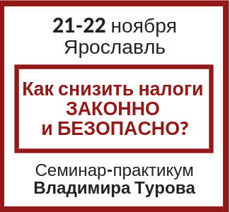 Семинар Владимира Турова в Ярославле 21-22 ноября 2018