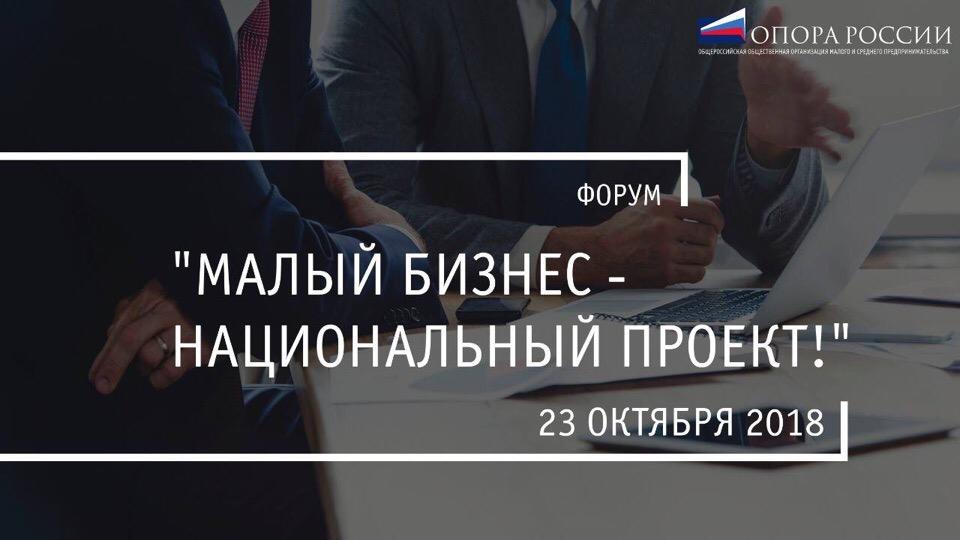 форум Малый бизнес - национальный проект