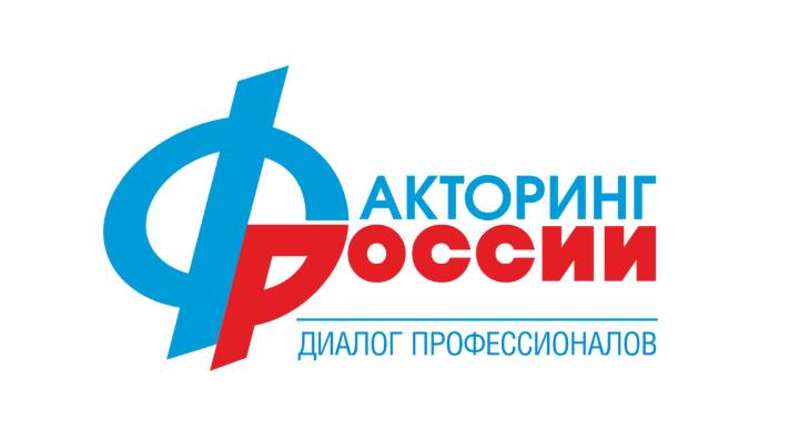 факторинг России