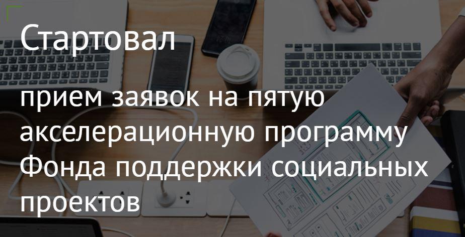 фпсп объявил о старте заявок
